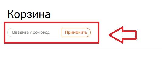 Dodopizza.ru купон