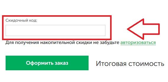 Фит2ю купон
