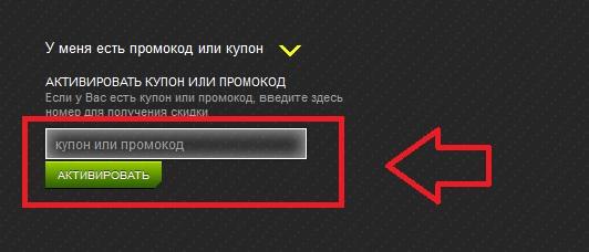 Футболстор КУПОН