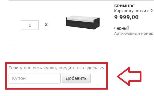 Ikea.com купон