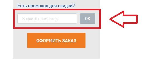 Папара.ру промокод
