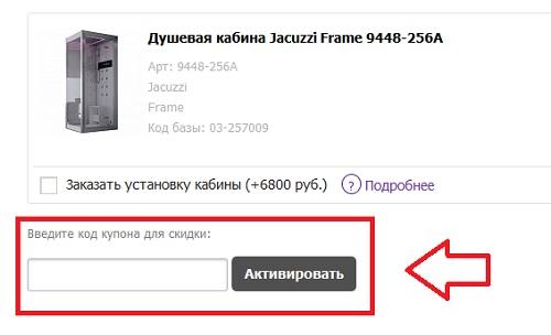 Perfekto.ru купон