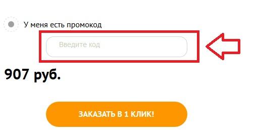 Природа Урал промокод