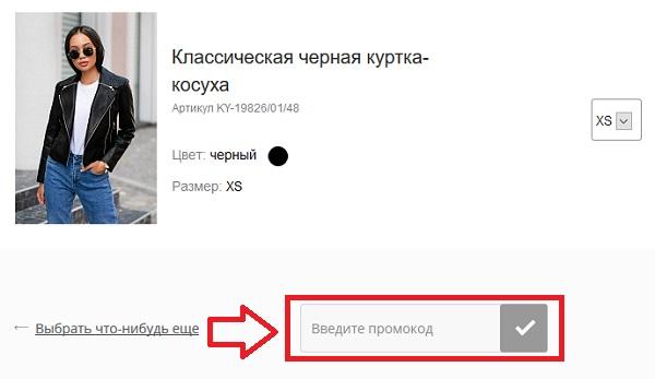 Сл ира КУПОН
