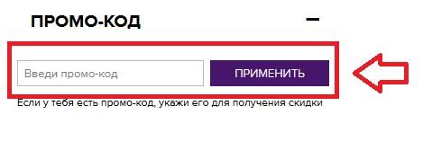 Урбан Декей купон