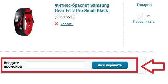 Поле для ввода купона 003.ру