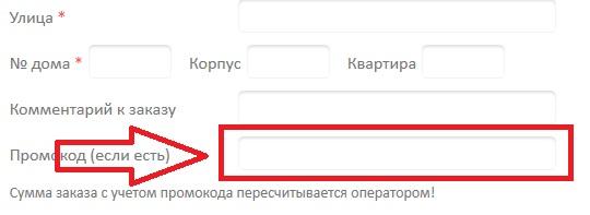 Поле для ввода купона Kideria.ru.