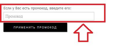 Поле для ввода купона Koffer.ru