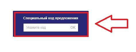 Поле для ввода купона LaRedoute.ru