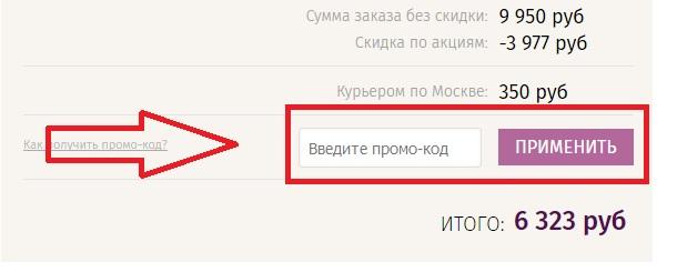 Поле для ввода купона Littlegentrys.ru