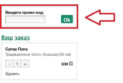 Поле для ввода купона Papajohns.ru
