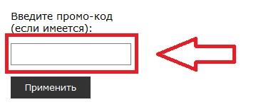 Поле для ввода купона Shop24.ru