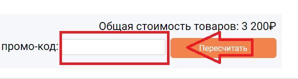 Поле для ввода купона Спим.ру