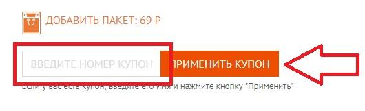Поле для ввода купона Toy.ru