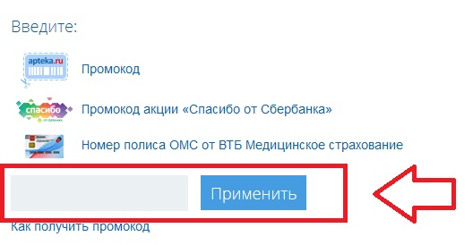 Поле для ввода купона аптекуа.ру