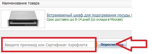 Поле для ввода купона холодильник.ру