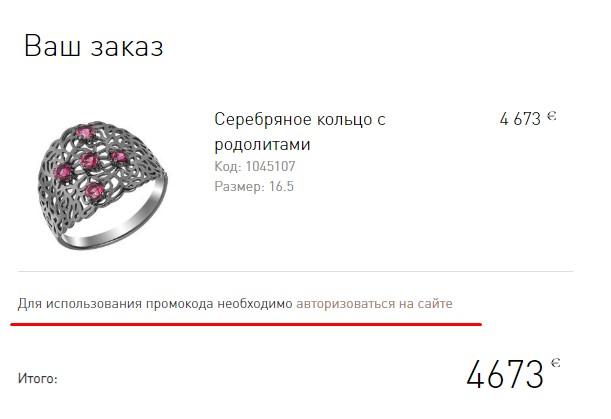 Промокод Ювелирочка