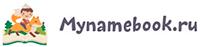 Перейти на официальный сайт Mynamebook.ru