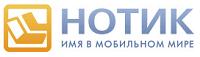 Перейти на официальный сайт Notik.ru